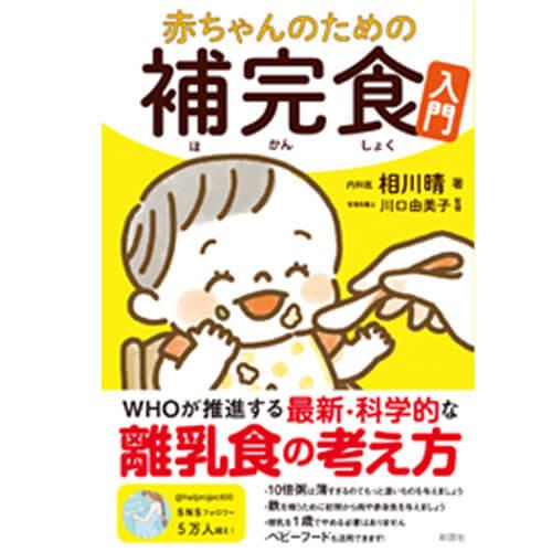 赤ちゃんのための補完食入門01