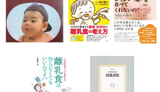 離乳食めんどう、食べない、作りたくない!病んだら読むべきおすすめ本5選
