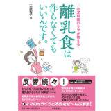 【本の紹介】離乳食は作らなくてもいいんです。|ベビーフードを躊躇なく使えるようになる