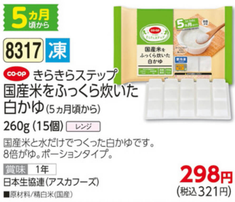 コープあいち 離乳食商品 白がゆ
