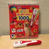 タッチペンで音が聞ける!はじめてずかん1000|ゲーム付で2歳の子どもが大好きな図鑑