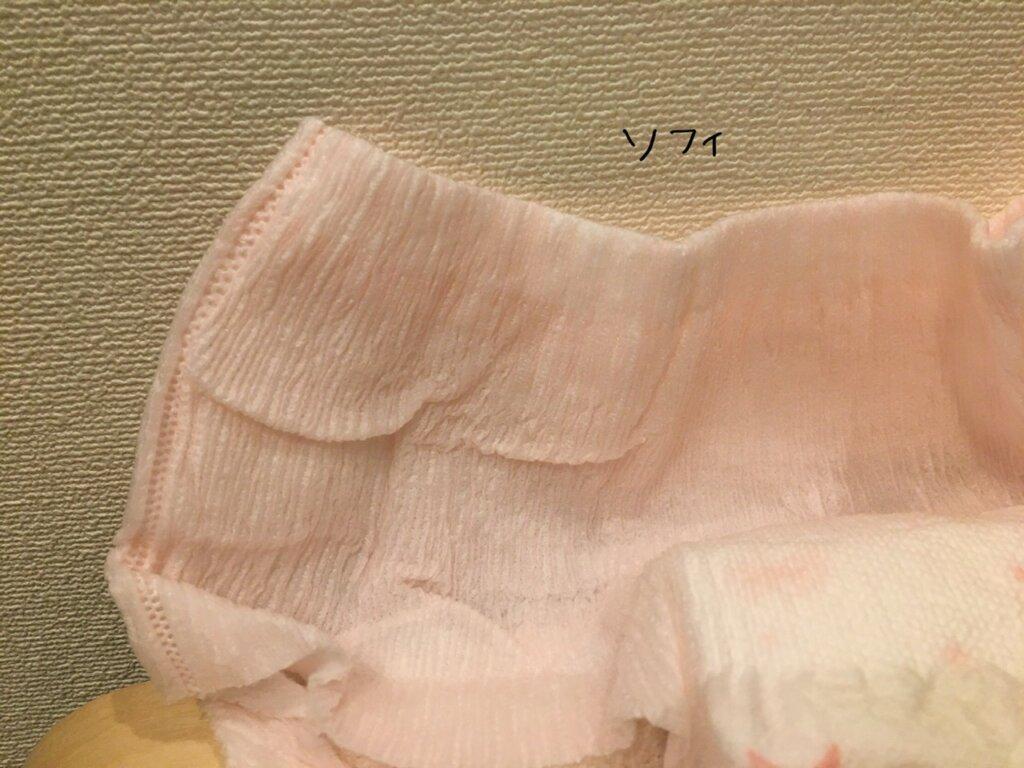 ショーツ型ナプキン|ソフィ