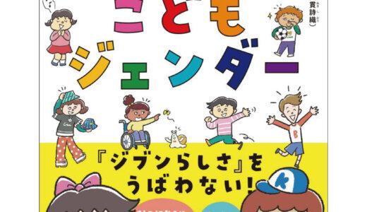 こどもジェンダー|6歳の子どもでも読める!気軽にジェンダーを学べる本
