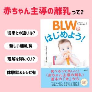BLWをはじめよう
